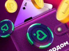 Все актуальные бонусы ПокерДом