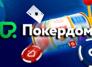 Почему игроки выбирают ПокерДом?