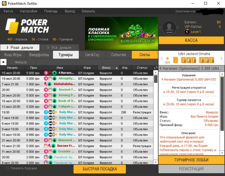 Особенности программы ПокерМатч