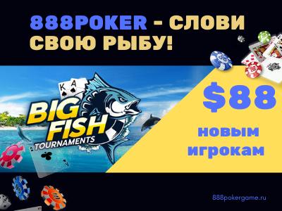 Скачать 888poker для игры в покер онлайн на реальные деньги с бонусами