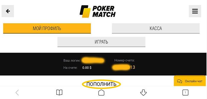 Касса в мобильном клиенте ПокерМатч.