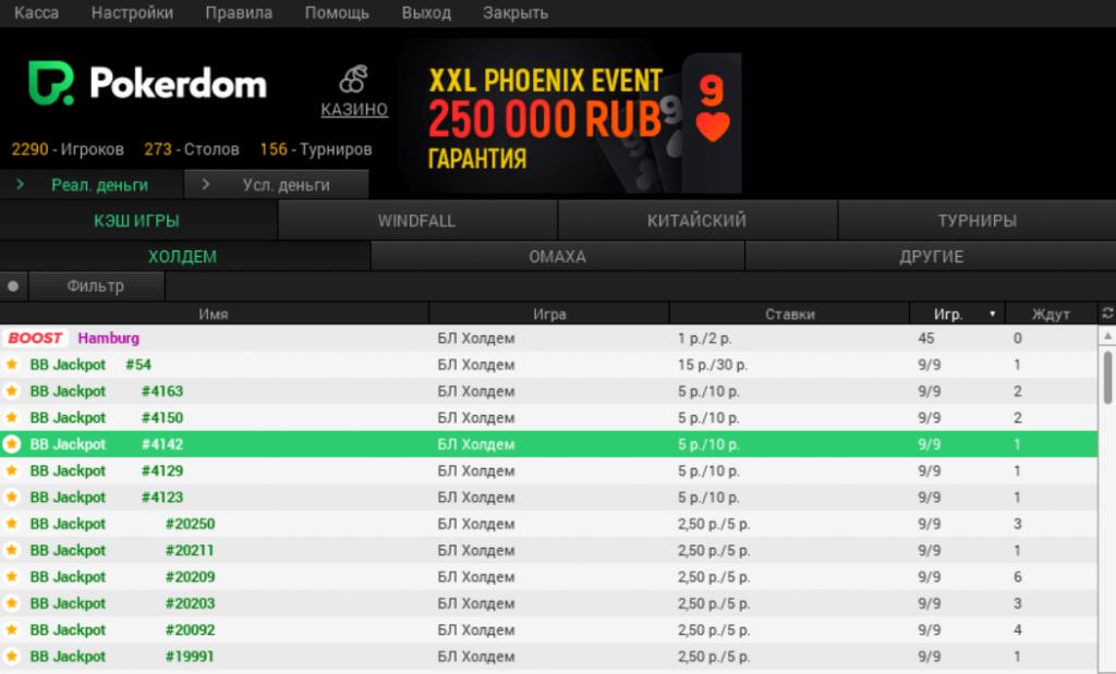 BadBeat Jackpot на Pokerdom