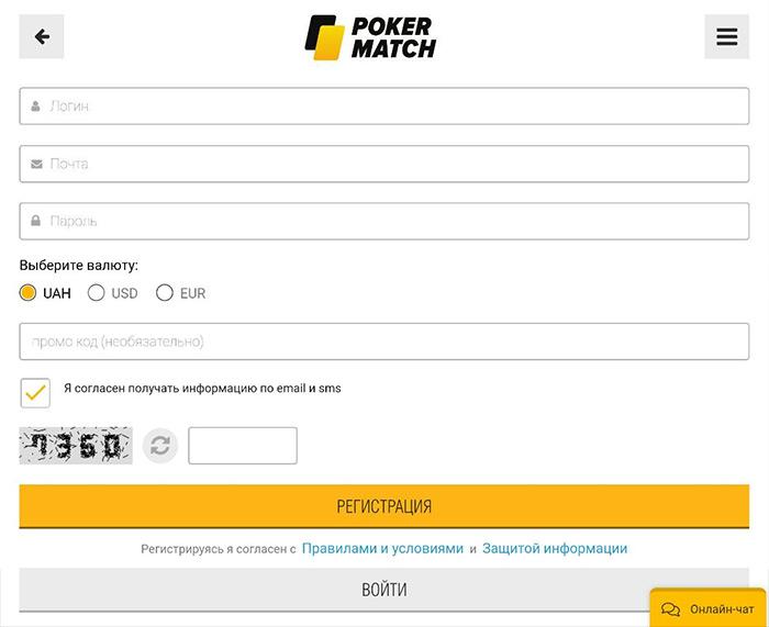 Мобильная регистрация на сайте PokerMatch.