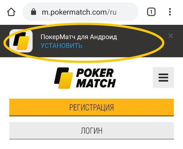 Мобильная версия сайта рума PokerMatch.