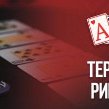 Ставки на терне и ривере – правила и стратегия игры в покере