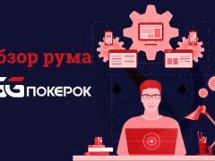 GGPokerOK – один из лидеров мирового онлайн-покера
