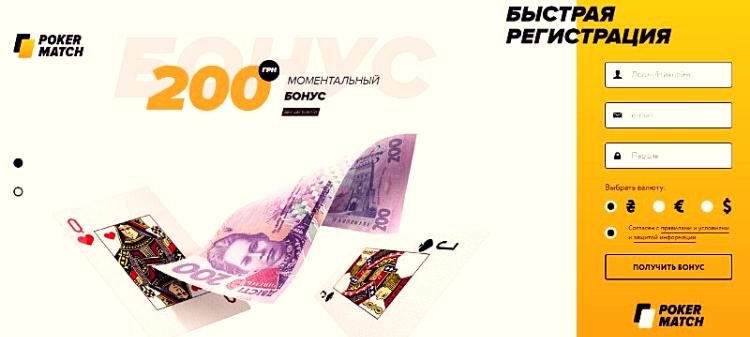 бонус 200 грн ПокерМатч