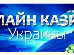 Онлайн-казино: лучшие клубы для украинцев