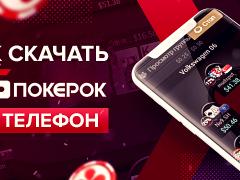 Как скачать приложение ПокерОк на мобильный