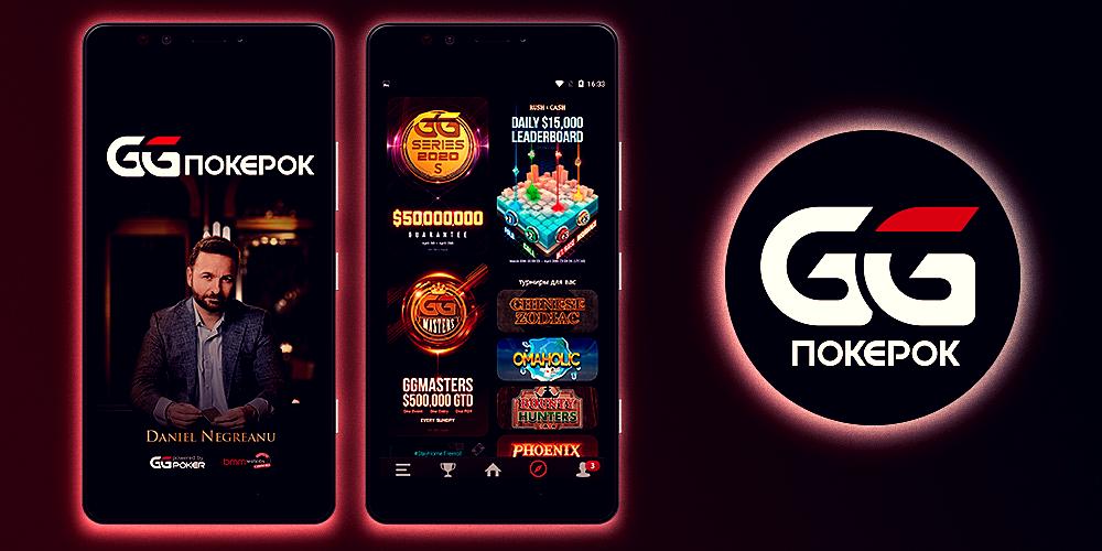 мобильный клиент GGPokerok