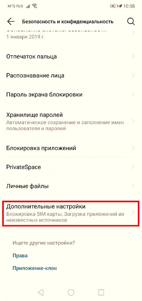 неизвестные источники в Андроид