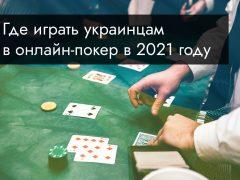 Где играть украинцам в онлайн-покер в 2021 году