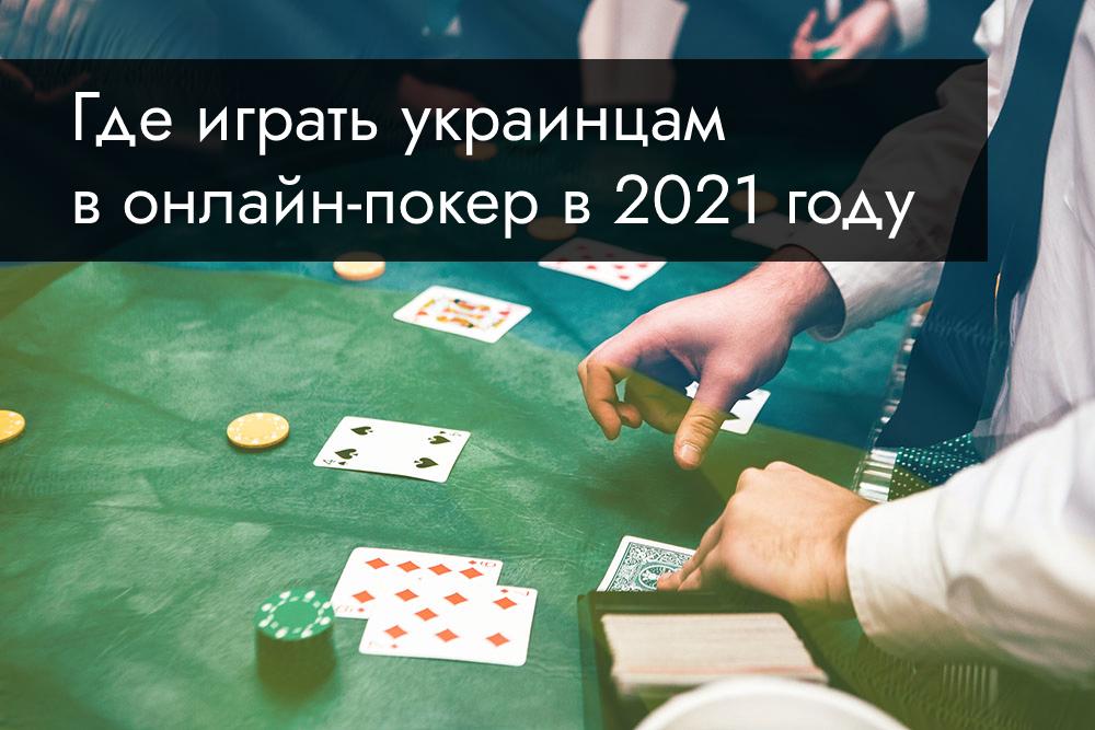 Где играть в онлайн Покер в Украине